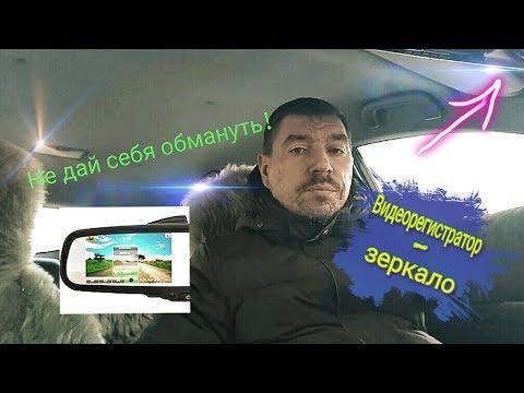 Видеорегистратор - зеркало: Тойота Приус видит всё