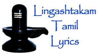 Lord Shiva Songs - Lingastakam - Tamil Lyrics