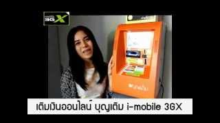 04 เติมเงิน i-mobile3GX ผ่านตู้บุญเติม