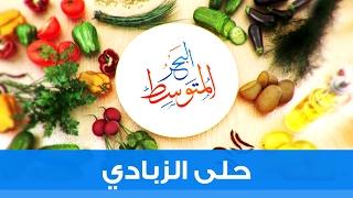 getlinkyoutube.com-حلى الزبادي