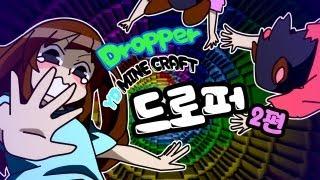 getlinkyoutube.com-양띵 [신기방기 독특한 탈출맵 The Dropper 2편] 마인크래프트