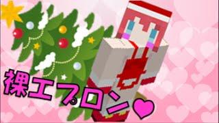 getlinkyoutube.com-これでいいのか?マインクラフト㉓~変態!裸エプロンサンタちゃん♥【Minecraft ゆっくり実況プレイ】