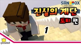 getlinkyoutube.com-도티님에게 태경 vs 찬이는?! ♥ 진실의 계단 마인크래프트 *도티*편