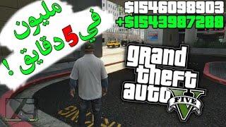 كيف تجمع 1,000,000$ في 5 دقايق GTA V