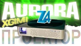 getlinkyoutube.com-Лучший проектор не найден? Обзор XGIMI Z4 Aurora – топовый проектор из Китая!