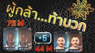 getlinkyoutube.com-FIFA Online 3 : ผู้กล้า...ท้าบวก Ep.6 | Gomis 10u & Benzema 14 +6 By IOSN