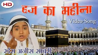 getlinkyoutube.com-Aa Gaya Dekho Haj Ka Mahina   Superhit Qawwali Song Rais Anis Sabri   Sonic Islamic