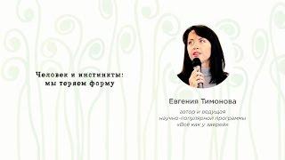 EUREKA!FEST 2016 | Евгения Тимонова. Человек и инстинкты: мы теряем форму