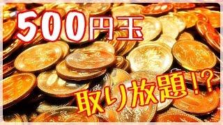 getlinkyoutube.com-夢のような 現金 クレーンゲーム★ 500円玉取り放題!?