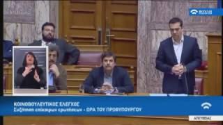 Δευτερολογία του Πρωθυπουργού Αλέξη Τσίπρα στο πλαίσιο επίκαιρης ερώτησης για την Υγεία