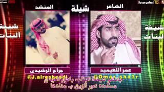 getlinkyoutube.com-شيلة شيخة البنات كلمات عمر اللهيميد اداء جراح الرشيدي
