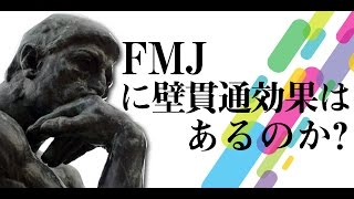 getlinkyoutube.com-【BO3】FMJに壁貫通効果はあるのか検証