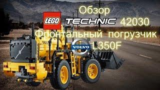 getlinkyoutube.com-Технарь по Лего. Обзор Lego Technic 42030.