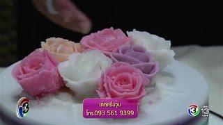 แจ๋วพากิน | เค้กครีมวุ้น จ.ชลบุรี | 24-03-60 | TV3 Official
