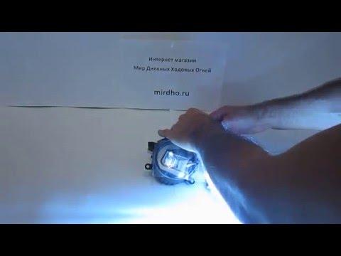Светодиодные противотуманки с ДХО для Ford и другие. 2-е поколение. От МирДХО
