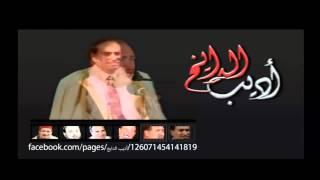 getlinkyoutube.com-أديب الدايخ ( قف بالخضوع ونادي ربك ياهو ) ..