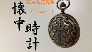 getlinkyoutube.com-にゃんこ先生の懐中時計をとってきた!