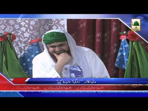News 12 April - Madani Mukalma - Zindagi Aasaan Banaen (1)