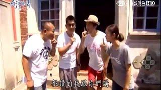 getlinkyoutube.com-任賢齊、九孔【台灣尚青】(2015.08.26 三立台灣台)