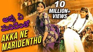 Premalayam Movie Video Song   అక్క నీ మరిదేంతో   Salman Khan   Madhuri Dixit   Rajshri Movies