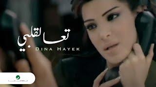 getlinkyoutube.com-Dina Hayek Taala Albi دينا حايك - تعا  لقلبى