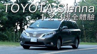 getlinkyoutube.com-TOYOTA Sienna 1.2.3排全體驗 試駕- 廖怡塵【全民瘋車Bar】21