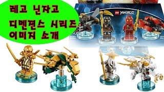getlinkyoutube.com-レゴ ニンジャゴー 레고 닌자고 디멘션즈 시리즈 이미지 소개 고스트닌자고_ Lego Ninjago Dimensions set Image