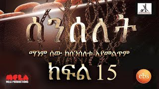Senselet Drama S01 E15 ሰንሰለት ምዕራፍ 1 ክፍል 15