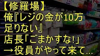 【修羅場】俺『レジの金が10万足りない』店長「ごまかすな!」→2日後に役員がやって来て…