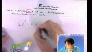 getlinkyoutube.com-สูตรลัดคณิตศาสตร์ขั้นเทพ