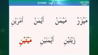 getlinkyoutube.com-Урок 4  Изучаем буквы  Йа, Ба, Каф