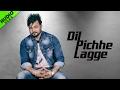 Dil Pichhe Lagge   Rajan Gill   Blind Love   Latest Punjabi Songs   Yellow Music
