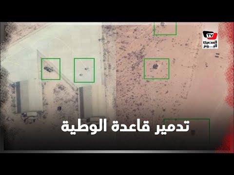 المصري اليوم:تدمير قاعدة تركية في ليبيا.. ما الذي حدث في قاعة الوطية الجوية