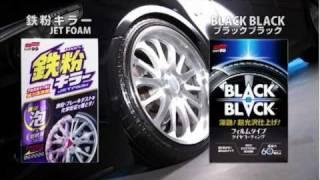getlinkyoutube.com-ソフト99『BLACK BLACK』【SOFT99 TV】