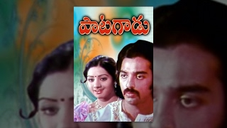 getlinkyoutube.com-Paatagadu Telugu Full Movie