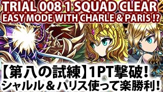 getlinkyoutube.com-【ブレフロ】第八の試練1PT撃破!シャルル&パリス使って楽勝利!Brave Frontier Trial 008 1 Squad Clear