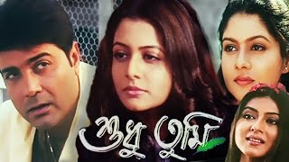 getlinkyoutube.com-Shudhu Tumi | Bengali Full Movie | Prosenjit Chatterjee, Koel Mallick