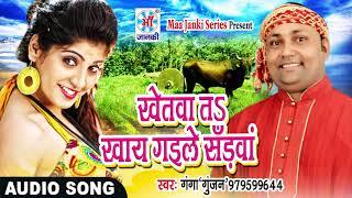 खेतवा तs खाय गइले संडवा | Ganga Gunjan का Bhojpuri Arkesta Song 2018|Khetwa Ta Khay Gaile Sandwa