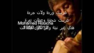 """getlinkyoutube.com-من أروع الأغاني غرست وردة """"رويشة"""" بالكلمات"""
