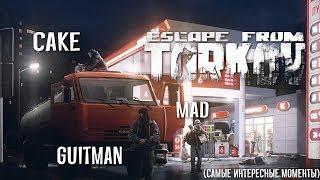 Guitman, Cake и Mad играют в Escape From Tarkov (самые интересные моменты)