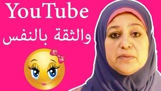 كيف بدأت قناتي على يوتيوب؟ جوري آسيا jory asia