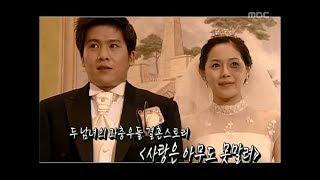 getlinkyoutube.com-Happy Time, Masterpiece Theater #08, 명작극장 20100801