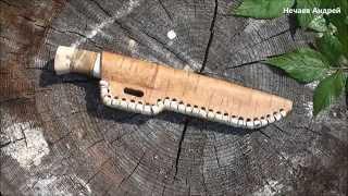 getlinkyoutube.com-Нож из напильника. Ножны из бересты.
