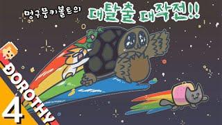 간절한 소원은 우주를 움직이는데.. [멍구볼트뭉키의 대탈출 대작전!] 4화 모바일코믹게임 실황(Comic Escape Game) BJ도로시