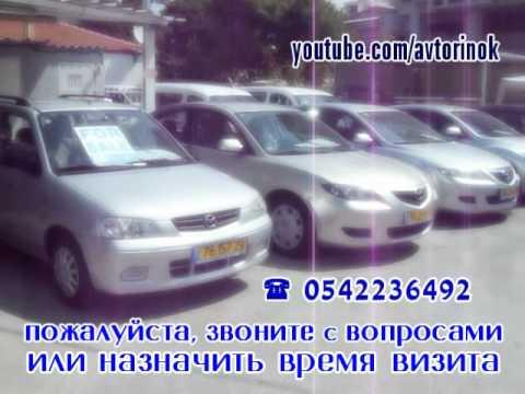 Автомобиль Израиле пожалуйста звоните 0542236492