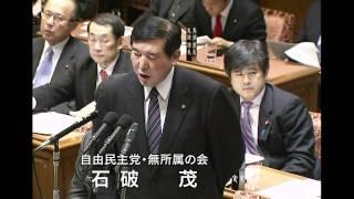 getlinkyoutube.com-石破議員の質問にビビる田中防衛素人大臣 2012.2.17