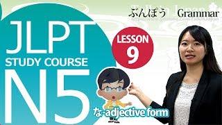 getlinkyoutube.com-JLPT N5 Lesson 9-3 Grammar 「1.な-adjective form」【日本語能力試験】