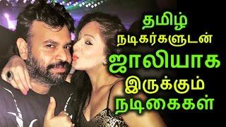 தமிழ் நடிகர்களுடன் ஜாலியாக இருக்கும் நடிகைகள் | Tamil Cinema | Kollywood News | Cinema Seithigal