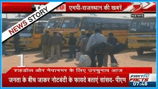getlinkyoutube.com-By-election being held today for M.P. in Shahdol and MLA in Nepanagar