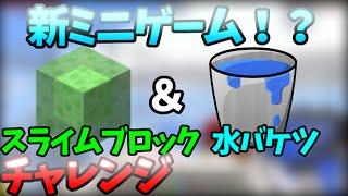 getlinkyoutube.com-【マイクラPE】新ミニゲーム!?スライムブロック&水バケツチャレンジやってみた!!【新ミニゲーム!?】